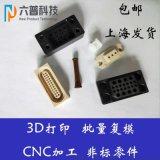 上海模型3d列印手板服務 高精度3d樣品列印服務