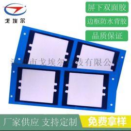 加工定做LCD触摸屏双面胶