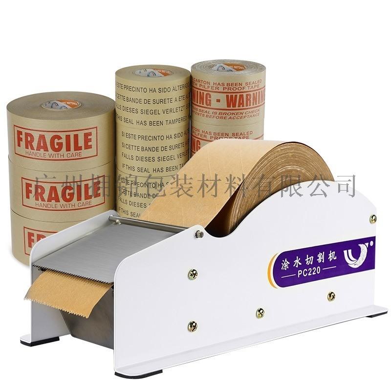 溼水牛皮紙膠帶環保夾筋纖維牛皮膠紙可定製印字