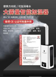 喷雾消毒机臭氧消毒机空气消毒机家用消毒机加湿器雾化器