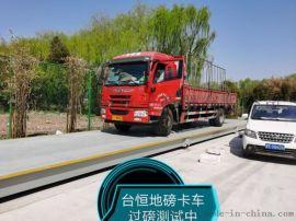 扬州100吨地磅汽车衡
