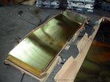 H65 超薄黃銅帶 H68環保黃銅