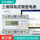 社爲YDTS300E三相導軌式電錶微型電能表