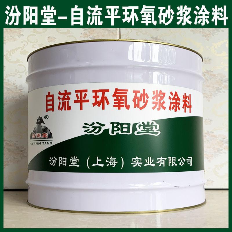 自流平环氧砂浆涂料、现货销售、供应销售