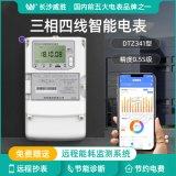 長沙威勝三相四線電錶DTZ341智慧電能表0.5S級
