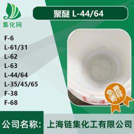 聚醚L-64 聚醚L64聚氧乙烯 消泡劑原料