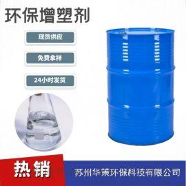 新型增塑剂苏州华策专业生产新型增塑剂