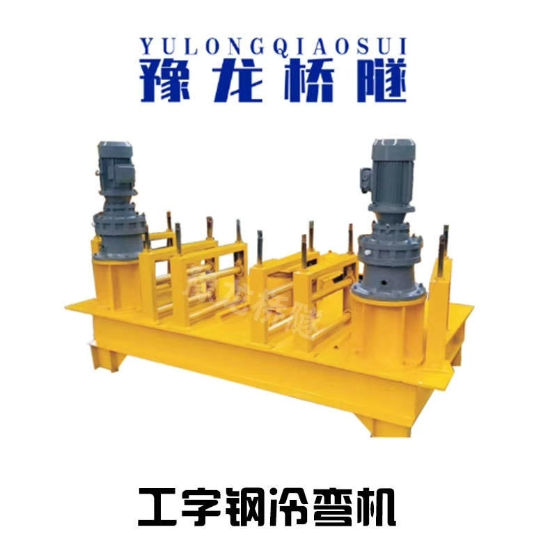黑龙江工字钢弯弧机厂家