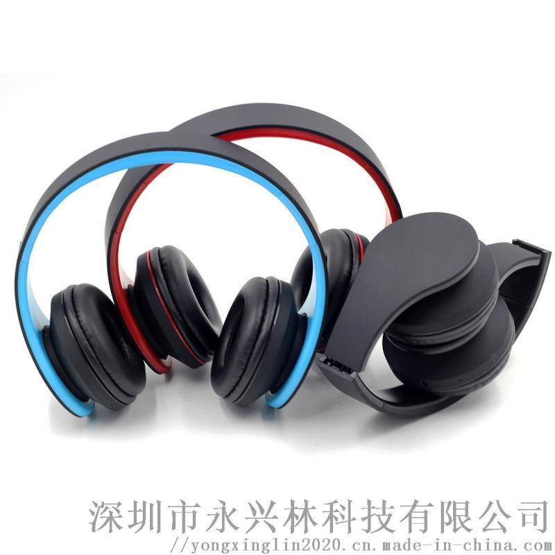 811頭戴式無線藍牙耳機
