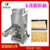 现货供应鲜玉米脱粒设备,云南黑龙江平头玉米脱粒机