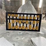 玻璃鋼算盤雕塑 廣場景觀雕塑擺件