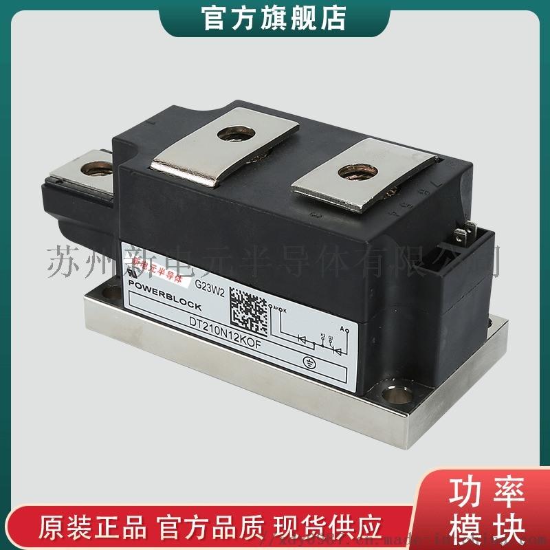英飞凌可控硅模块DT210N12KOF 全新原装
