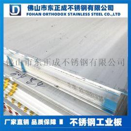 201不锈钢工业板,厚壁不锈钢工业板