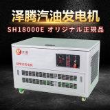 15kw汽油发电机组泽腾 医院应急备用电源