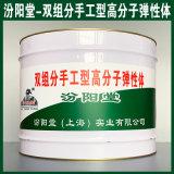 双组分手工型高分子弹性体、生产销售、涂膜坚韧