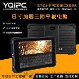 研强加固平板电脑STZJ-PPC081CZ02A