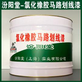 氯化橡胶马路划线漆、生产销售