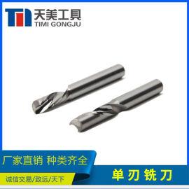 天美直销 硬质合金刀具 单刃铣刀 支持非标订制