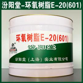环氧树脂E-20(601)、生产销售、环氧树脂