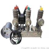 錦州10KV真空斷路器ZW32-12/630A 10KV真空斷路器帶預付費供應商