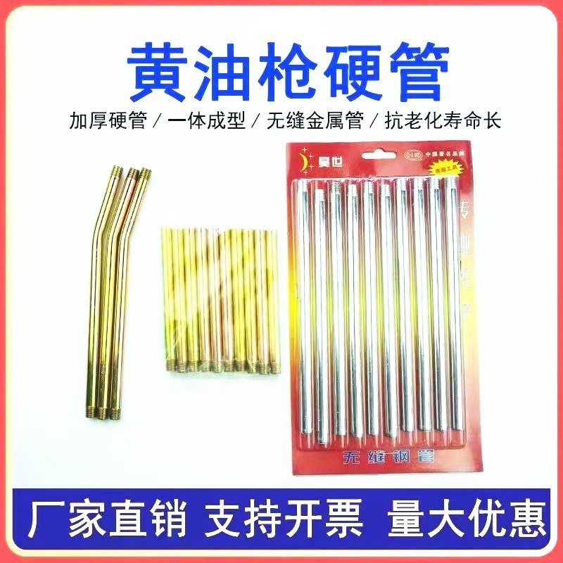 黄油枪铁管镀锌黄油管子黄油枪输油管连接管硬杆