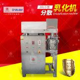 真空分散机小型真空搅拌机实验室乳化机不锈钢搅拌设备