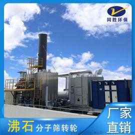 沸石分子筛+催化燃烧设备活性碳吸附废气处理环保设备