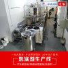 洗涤剂加工生产线 表面处理溶液设备混合配料搅拌罐