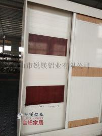 全铝家居定制全铝板合金卧室衣柜整体衣柜 移门衣柜材料批发