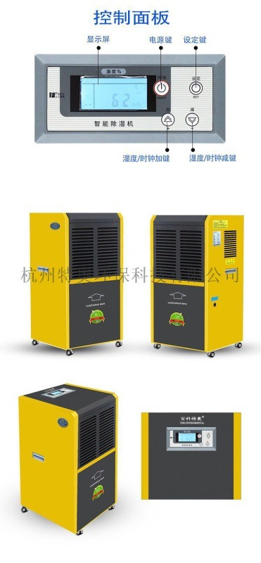 醫藥冷藏室除溼機,2-8°冷庫除溼機,魚肉庫抽溼機