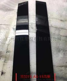 PC/ABS高光黑种