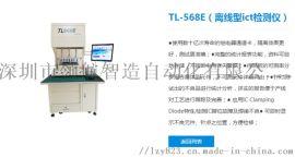 TL-568E+ICT測試儀