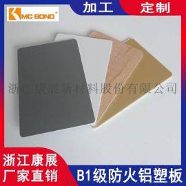金属复合板铝塑板 4mm防火B级钢塑板