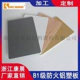 金屬復合板鋁塑板 4mm防火B級鋼塑板