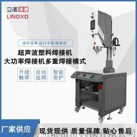 厂家  超声波塑料焊接机 大功率塑焊机现货