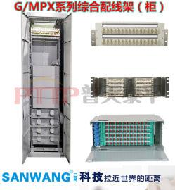 数字通信调度系统车站机柜