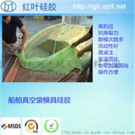 铂金模具硅胶船舶真空袋液体硅胶