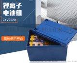 24V鋰離子聚合物磷酸鐵鋰電池20ah