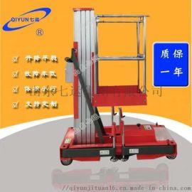 6/8/10米单柱移动式铝合金升降机登高梯