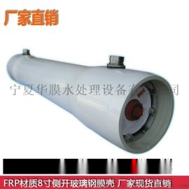 优质玻璃钢膜壳 4040 8040 反渗透膜壳