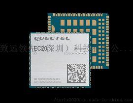 移远LTE4G模块 EC20 R2.1