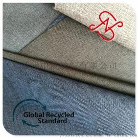 RPET阳离子面料 再生环保沙发面料