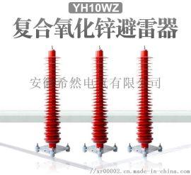 HY10CX-108-281复合氧化锌避雷器