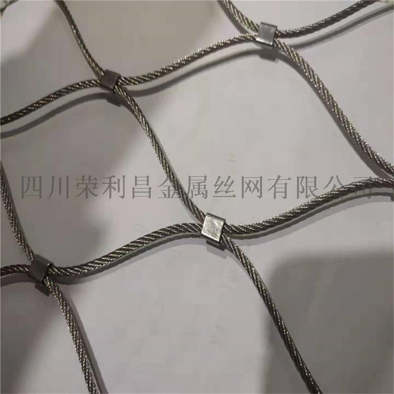 成都防護圍欄網,成都動物園防護網,成都不鏽鋼絲繩網