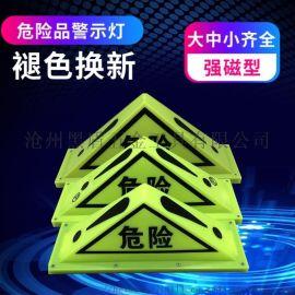 危险品三角灯油罐车强磁车顶灯汽车夜光警示灯磁吸式