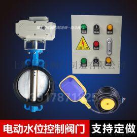 BDV电动浮球水位控制阀
