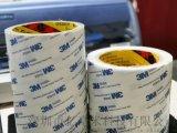 深圳沙井供應3M9448A五金件背膠白色雙面膠帶