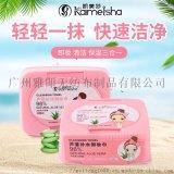 芦荟保湿卸妆巾128片盒装 一次性卸妆湿纸巾厂家