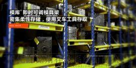东莞模具架、东莞模具货架、东莞模具架厂家