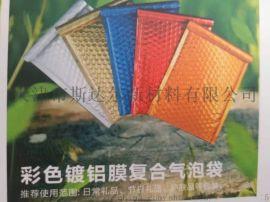 镀铝气泡袋彩色镀铝气泡袋实力厂家直销批发支持定制印刷